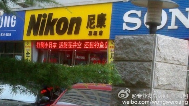 nikon retailer supporting chinese with anti-japan slogan